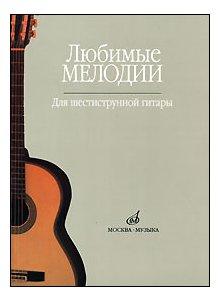Любимые мелодии для 6-стр.гитары