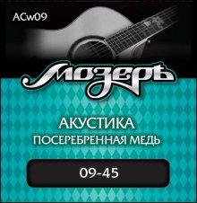 Струны Mozer Посеребренная Медь ACw09