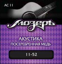 Струны Mozer Посеребренная Медь AC11