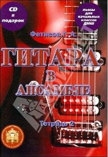 Гитара в ансамбле. Тетрадь 2