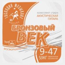 Струны Господин Музыкант Бронзовый Век BV-9