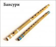 Флейта бансури