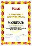 Сертификат дестрибьютора
