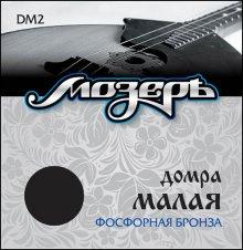 Струны Mozer для домры малой DM2