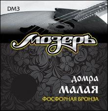 Струны Mozer для домры малой DM3