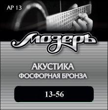 Струны Mozer Фосфорная Бронза AP13