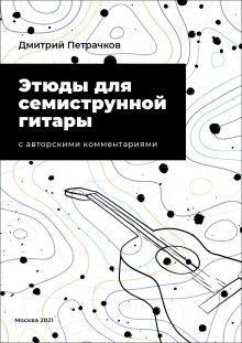 Петрачков. Этюды для семиструнной гитары