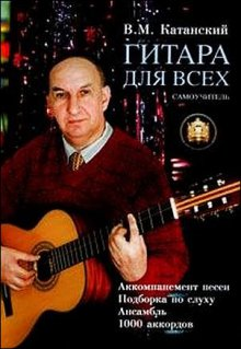 В.М.Катанский