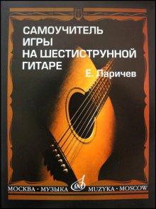 Школа игры на гитаре. Ларичев