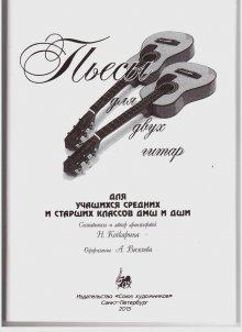 Кочкарина. Пьесы для двух гитар