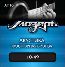 Струны Mozer Фосфорная Бронза AP10