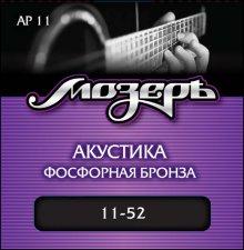 Струны Mozer Фосфорная Бронза AP11