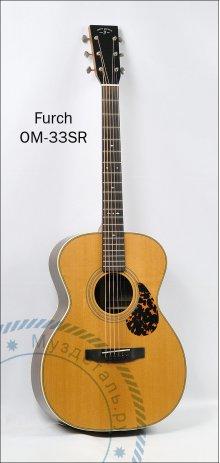 Гитара акустическая Furch OM-33SR