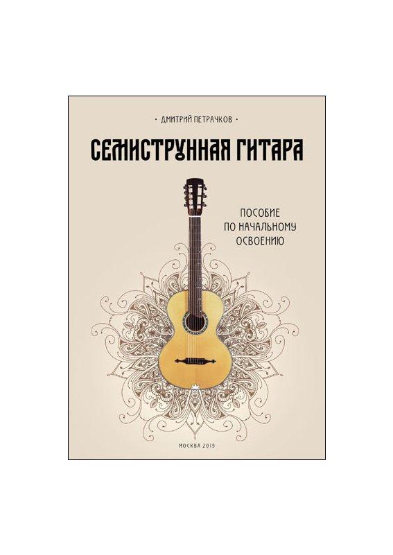 Петрачков. Семиструнная гитара. Пособие по начальному освоению.