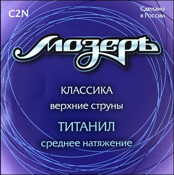 Струны Mozer C2N дисканты
