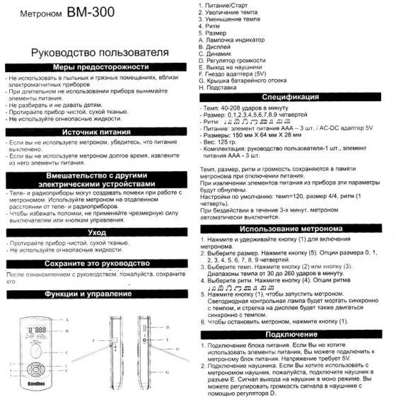Метроном BandBox BM-300