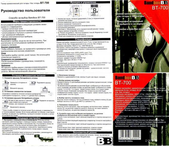 Тюнер BandBox BT-700