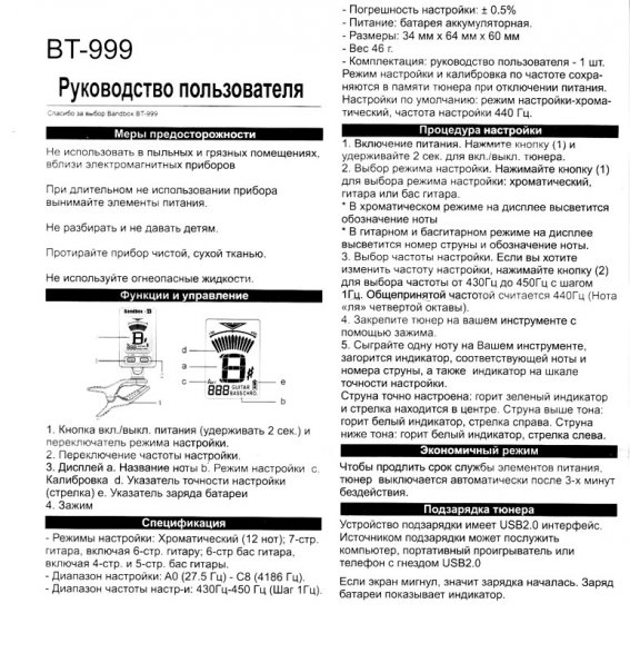Тюнер BandBox BT-999