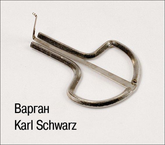 Варган Karl Schwarz