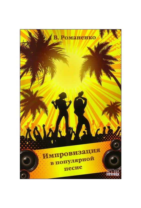 Импровизация в популярной песне (В.Романенко)