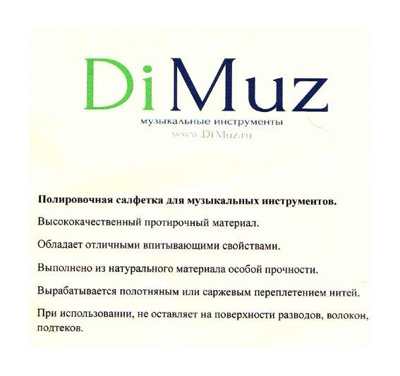 Салфетка полировочная Dimuz