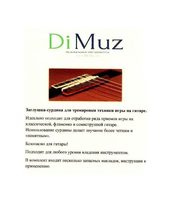 Сурдина Dimuz
