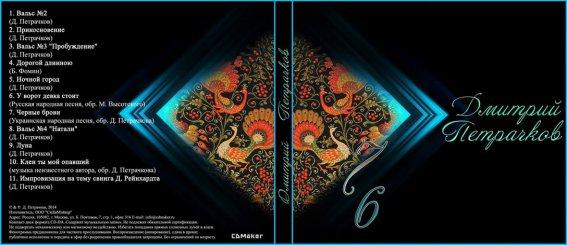 Петрачков. 7/6  CD