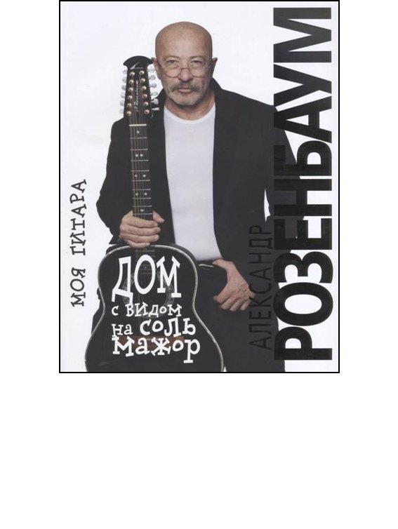 Дом с видом на соль-мажор: моя гитара. Розенбаум