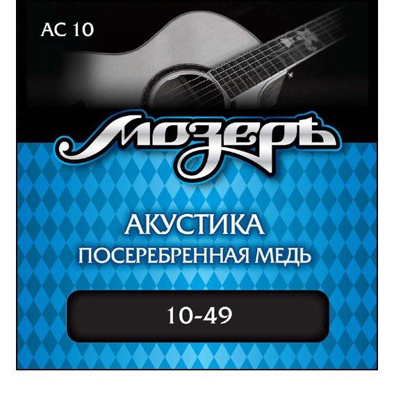 Струны Mozer Посеребренная Медь AC10