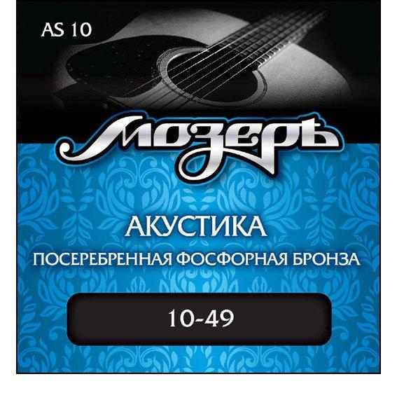 Струны Mozer Посеребренная Бронза AS10