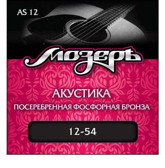 Струны Mozer Посеребренная Бронза AS12