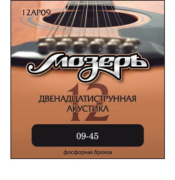 Струны Mozer 12-струнка 12AP09