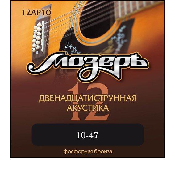 Струны Mozer 12-струнка 12AP10